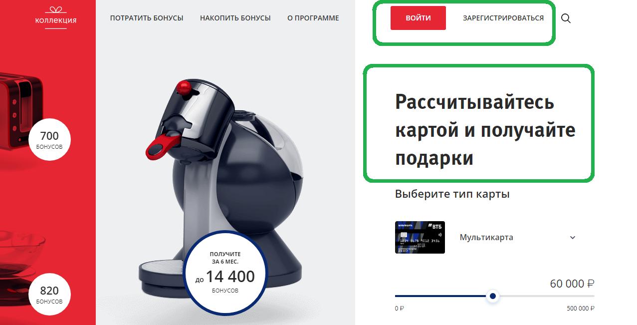 Www bonus vtb24 ru